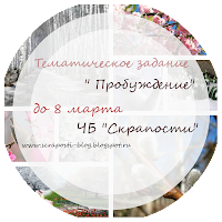 http://scraposti-blog.blogspot.ru/2015/02/blog-post_9.html