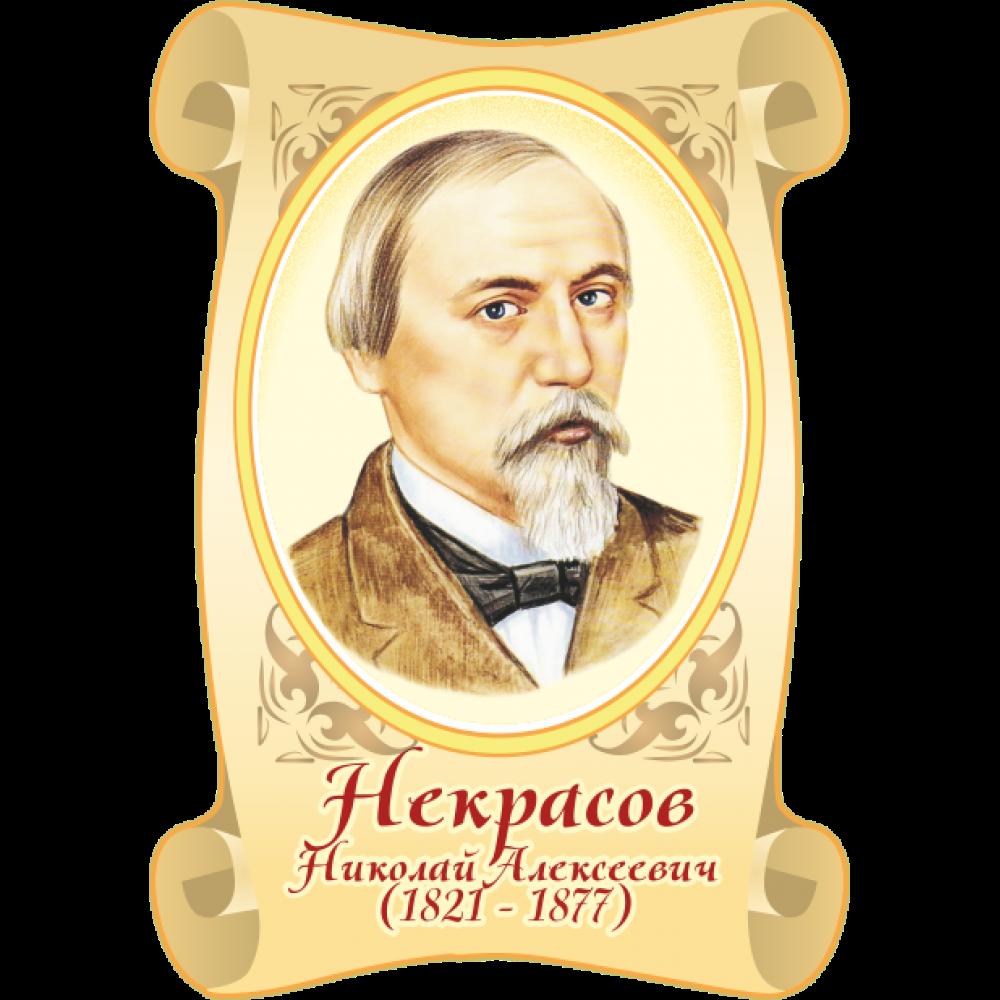 200-летие Н. А. Некрасова