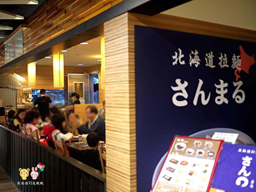 さんぱち北海道拉麵店