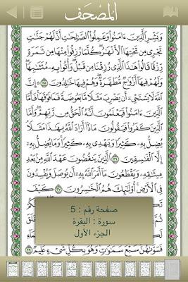 تحميل تطبيق ختمة لقراءة القرآن الكريم علي الايفون والايباد