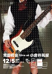 2010小倉井筒屋用ポスター