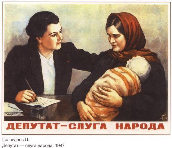 фото советский плакат Депутат - слуга народа
