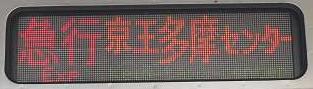 京王電鉄 急行 京王多摩センター行き 都営10-300形