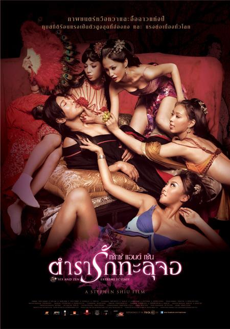 ดูหนังออนไลน์ 3D Sex and Zen Extreme Ecstasy ตำรารักทะลุจอ