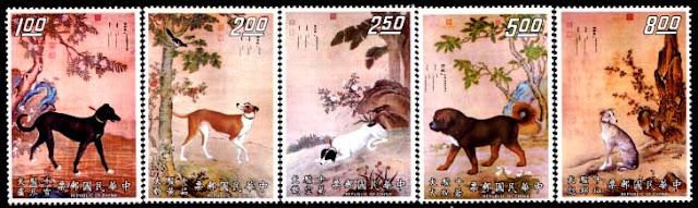 1971年中華民国(台湾) サルーキ グレーハウンド チベタン・マスティフの切手5種