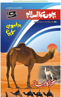 bachon ka islam, Daily Islam Online Edition, bachon ki poems, bachon ki duniya urdu, bachon ki duniya magazine, bachon ki duniya wiki, bachon ki duniya children, bachon ki duniya life, bachon ki kahani in urdu, urdu stories for kids, urdu kahaniyan for kids, urdu stories for kids with moral