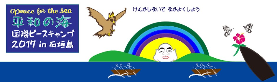 Peace For The Sea 平和の海 2017 in 石垣島