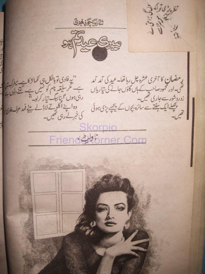 meri eid tum ho by shazia chaudhary28129 - Meri Eid Tum Ho by Shazia Chaudhary