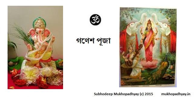 Ganesha Puja গণেশ পূজা