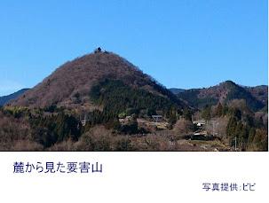 2016/12/18 上野原・要害山~秋葉山 中央線沿線