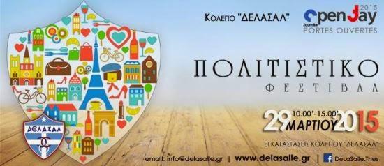 http://www.delasalle.gr/index.php/politistiko-festival-2015