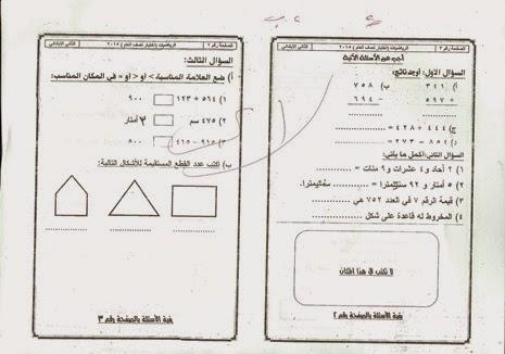 امتحانات كل مواد الثاني الابتدائي الترم الأول 2015 مدارس مصر عربى ولغات حسا%D