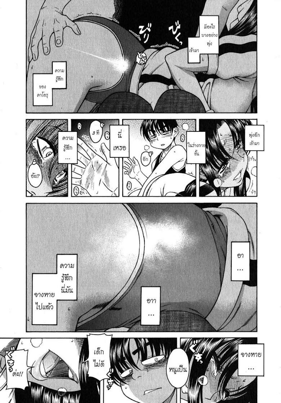 Nana to Kaoru 29 - หน้า 5