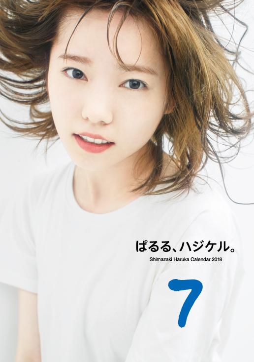 島崎遥香の画像 p1_25