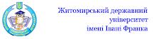 Житомирський ДУ ім. І.Франка