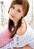 [MXGS-315] Nozomi Nishiyama - Incest, Dear My Sister