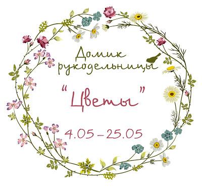 """+++Задание №86 """"Цветы"""" до 25/05"""