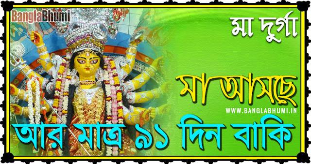 Maa Durga Asche 91 Din Baki - Maa Durga Asche Photo in Bangla