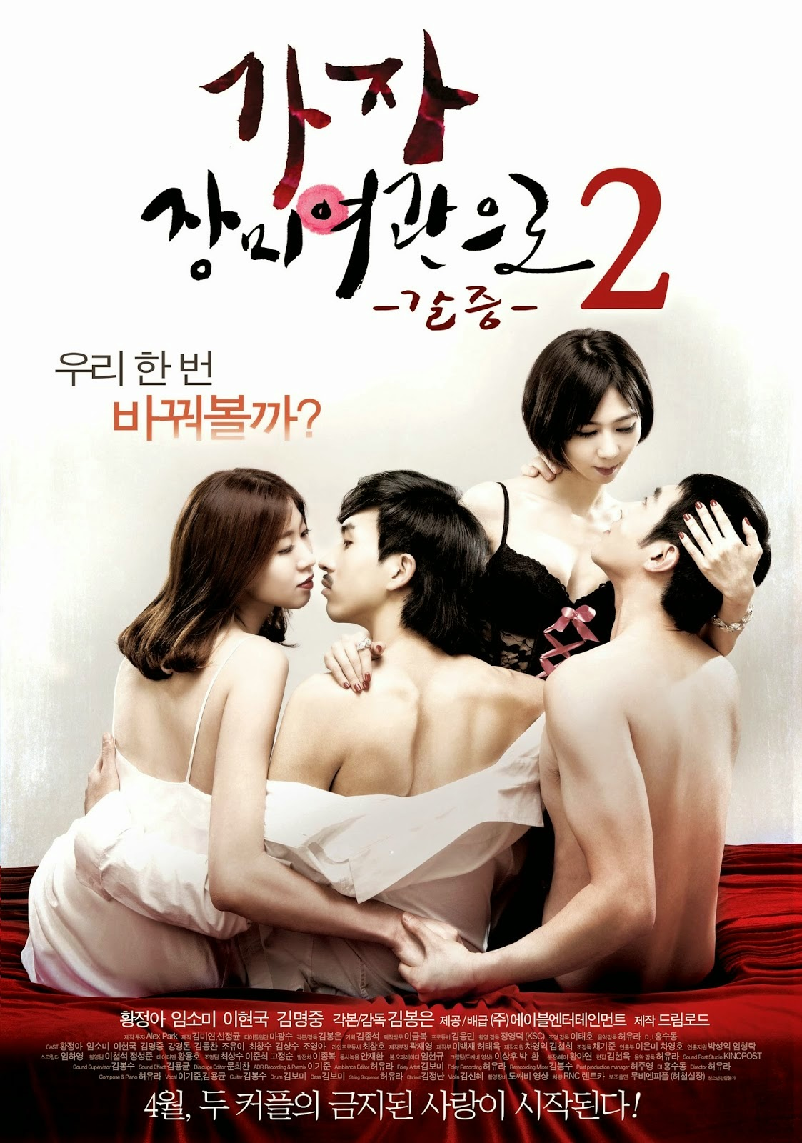 Корея фильм эротика когда