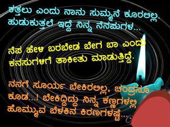 I Love You Quotes For Him In Kannada : kannada love quotes in kannada language images kannada love failure ...