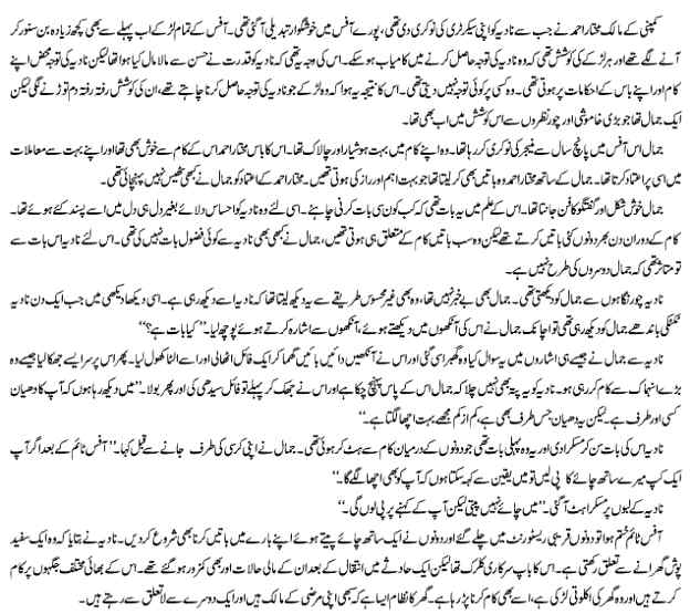 A snap of the page from Oonchay Khwab Pdf Urdu novel by Farooq Anjum