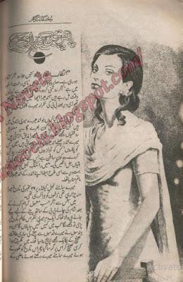 Phir patton ki paziab baji by Rukhsana Nigar Adnan pdf