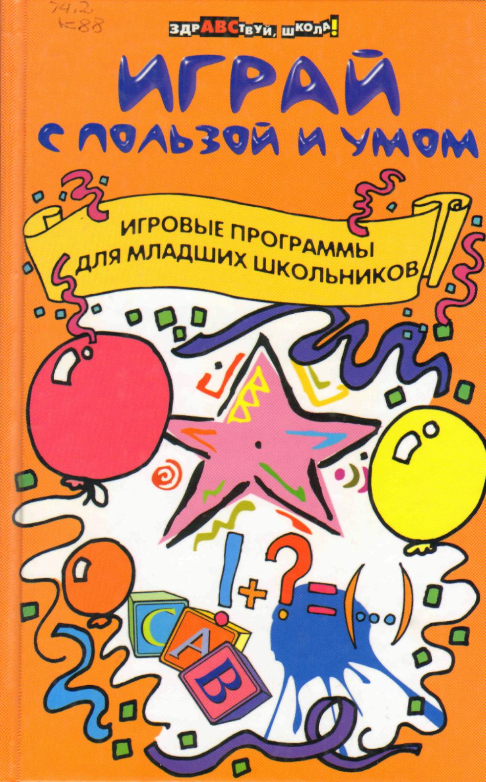 Сценарий игровой программы для младшего школьного возраста