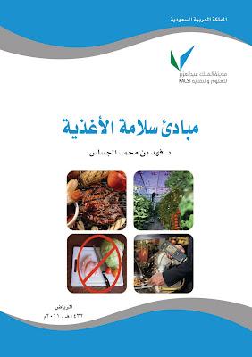حمل كتاب مبادئ سلامة الأغذية - فهد بن محمد الجساس