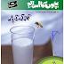Bachon Kaa Islam Shumara Number (682) Newest Read Online