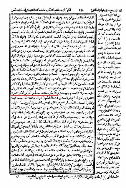 Hashiya+Al-Tahawi+Lil+Maraqi1.jpg
