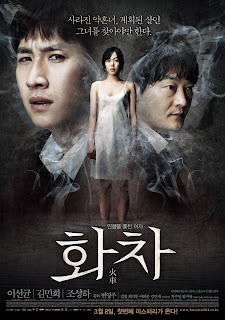 Ver online: Helpless (화차 / 火車 / Hoa-cha / Hwacha) 2012