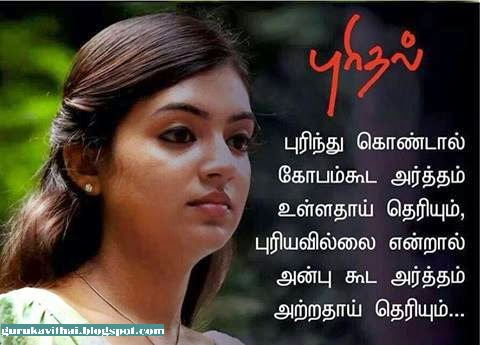 guru kavithai tamil kadhal kavithai photos