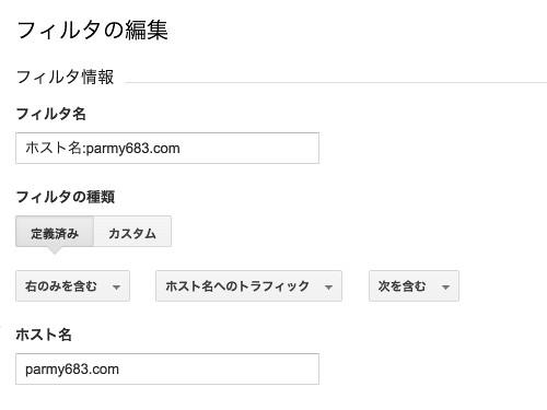 ホスト名が自サイトのドメインと同じアクセスのみに絞る設定