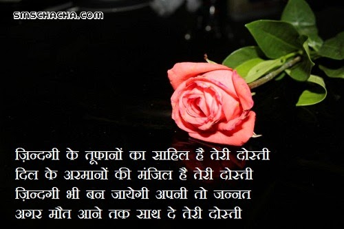 Sexy Hindi Shayari Dosti In English Love Romantic Image SMS Photos Impages Pics Wallpapers