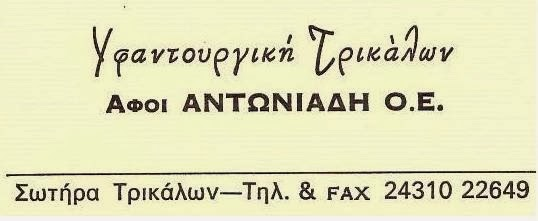 ΑΦΟΙ ΑΝΤΩΝΙΑΔΗ