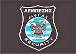 ΛΕΜΠΕΣΗΣ ΜΕΓΑΣ SECURITY