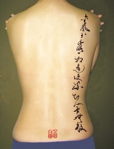 chinese cursive script tattoo - photo #28
