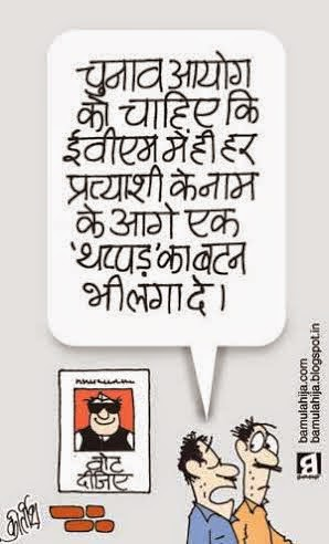 election 2014 cartoons, evm, election commission, voter, cartoons on politics, indian political cartoon