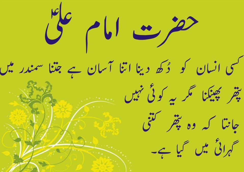 Islamic Inspirational Quotes In Urdu About Love English Life Tumblr Wallpapers Arabic Images On Marriage Women