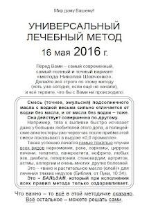 МЕТОДИЧКА КАРМАННОГО ФОРМАТА ДЛЯ ЛЕЧЕНИЯ ПО МЕТОДУ ШЕВЧЕНКО Н.В.