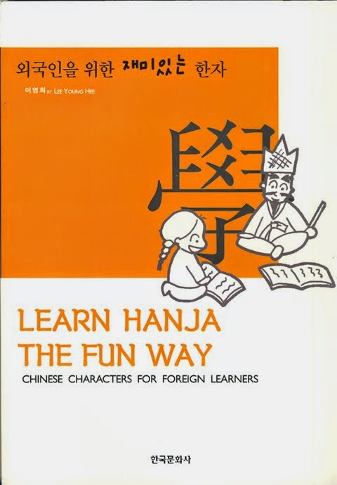 Learn Hanja the Fun Way