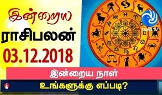Today Rasi Palan in Tamil | Today Horoscope | Tamil Astrology 03-12-2018