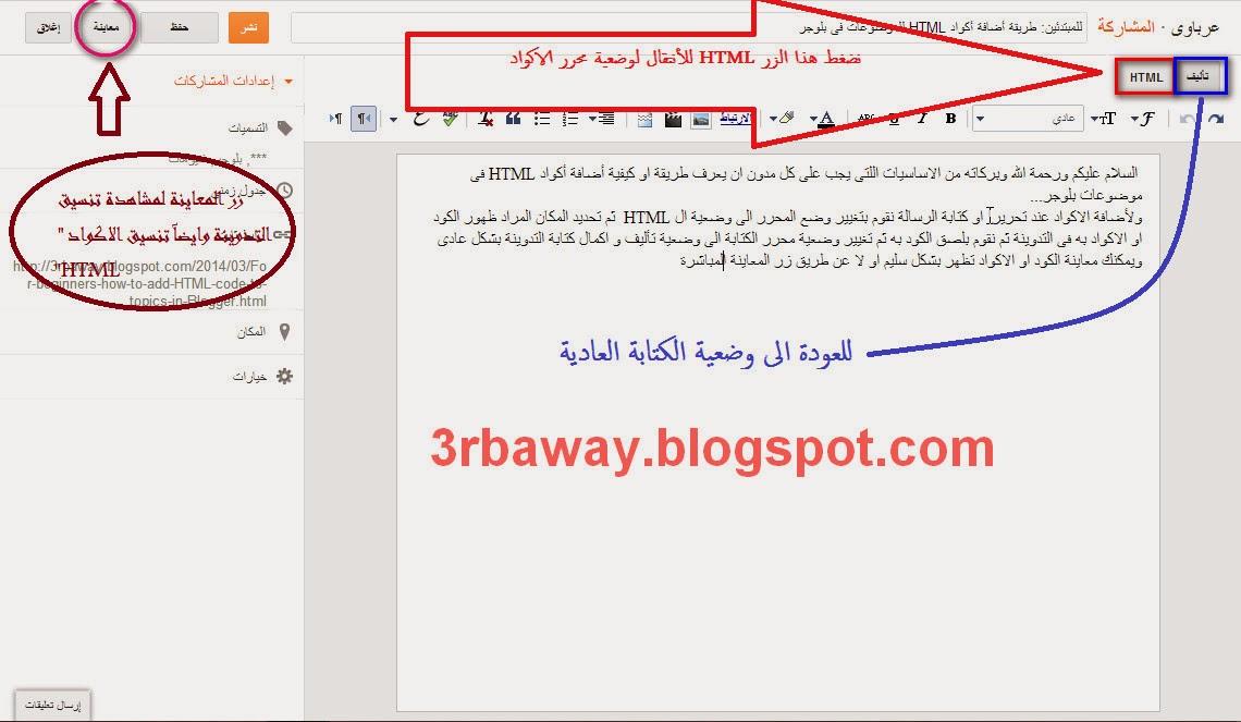 للمبتدئين: طريقة أضافة أكواد HTML للموضوعات فى بلوجر