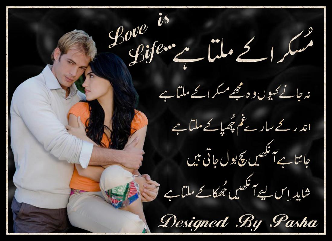 "Search Results for ""Urdu Shayari Love Image"" – Calendar 2015"