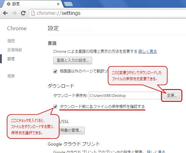 Google Chrome ダウンロード先変更