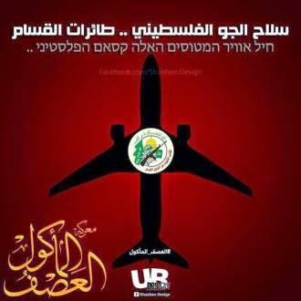 """مفاجآت القسام تتوالى: حلّقنا سابقاً فوق """" وزارة الدفاع"""" الإسرائيلية"""