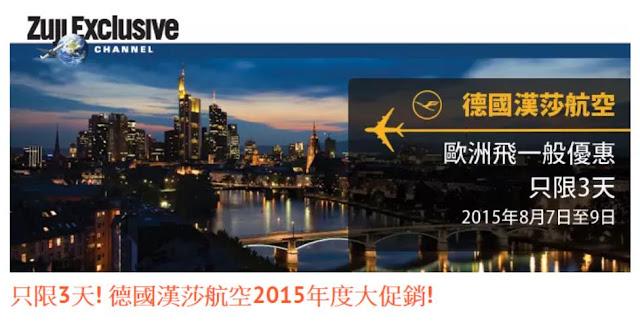漢莎航空【限時3日】歐洲航線優惠,連稅HK$4309起,優惠至2015年8月9日,明年3月前飛。