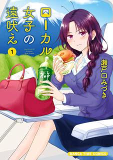 [瀬戸口みづき] ローカル女子の遠吠え 第01巻