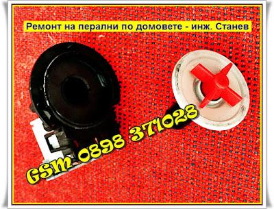 ремонт на перални в София,  ремонт на перални по домовете, майстор перални, сервиз
