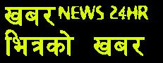 Khabar Bhitrako Khabar